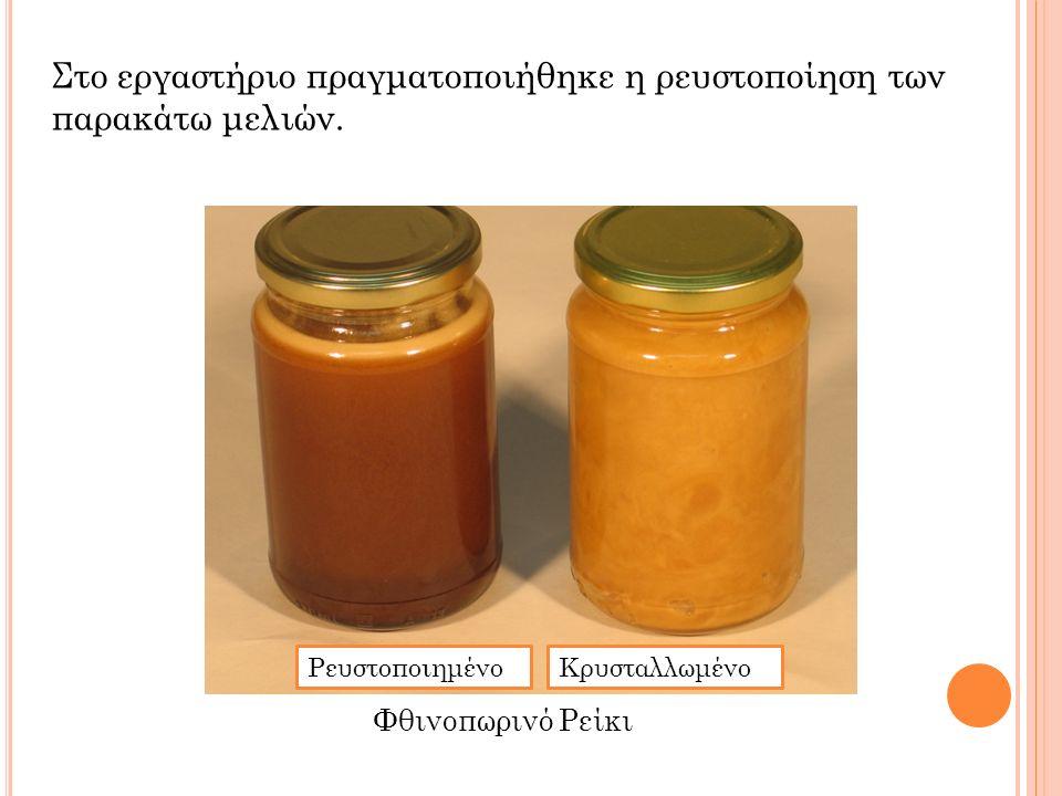 Στο εργαστήριο πραγματοποιήθηκε η ρευστοποίηση των παρακάτω μελιών. ΡευστοποιημένοΚρυσταλλωμένο Φθινοπωρινό Ρείκι