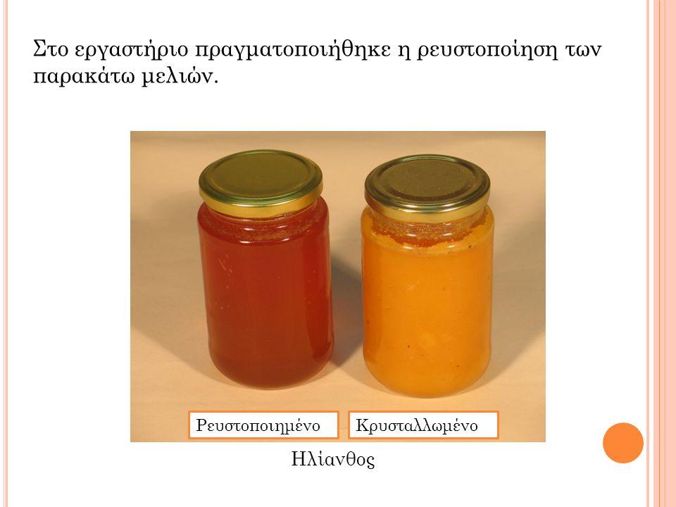 Στο εργαστήριο πραγματοποιήθηκε η ρευστοποίηση των παρακάτω μελιών. ΡευστοποιημένοΚρυσταλλωμένο Ηλίανθος