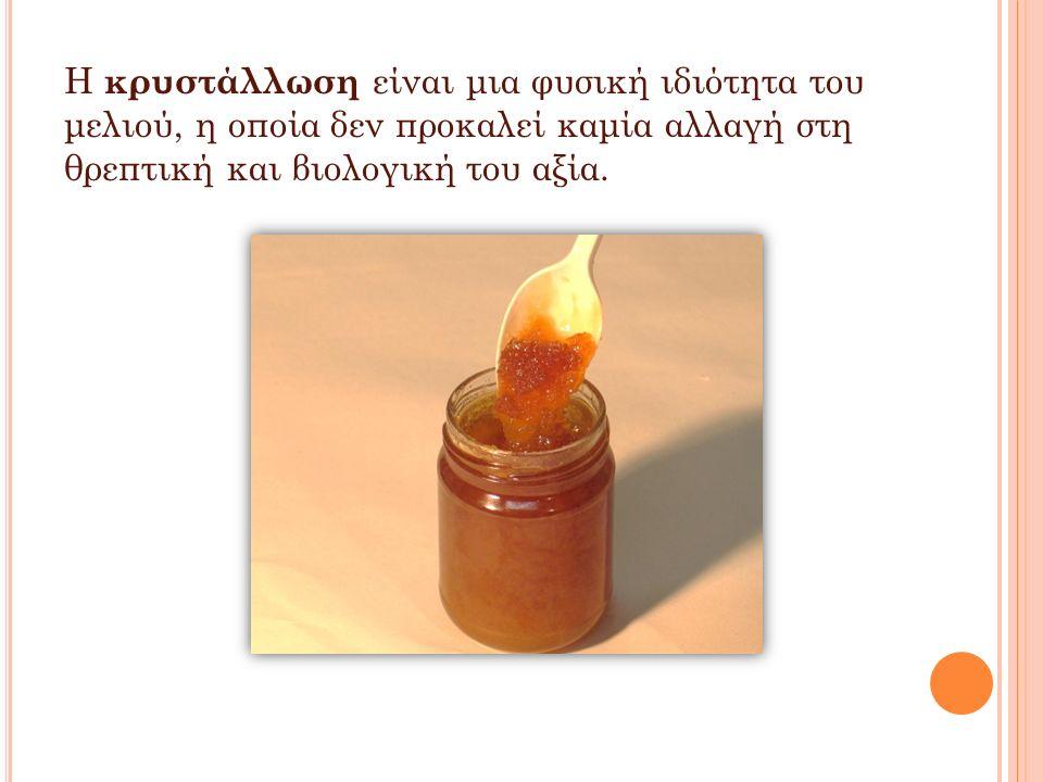 Το μέλι: αποτελεί υπέρκορο διάλυμα σακχάρων είναι ασταθές έχει την τάση να καταβυθίσει την περίσσεια των σακχάρων τα δυο κύρια σάκχαρα του μελιού είναι η φρουκτόζη και η γλυκόζη