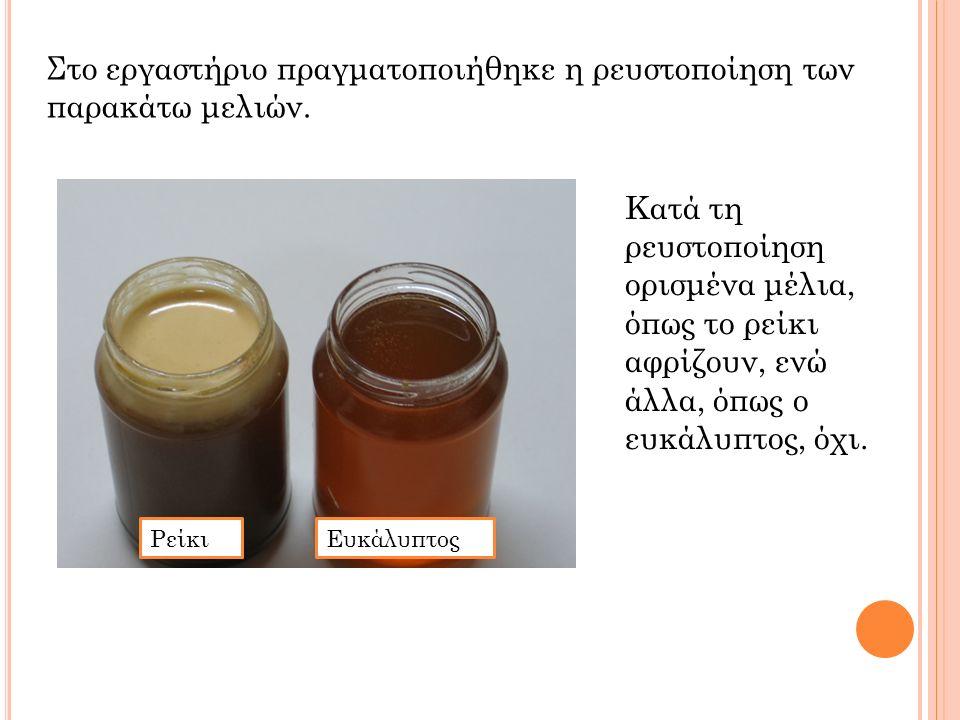 Στο εργαστήριο πραγματοποιήθηκε η ρευστοποίηση των παρακάτω μελιών. Κατά τη ρευστοποίηση ορισμένα μέλια, όπως το ρείκι αφρίζουν, ενώ άλλα, όπως ο ευκά