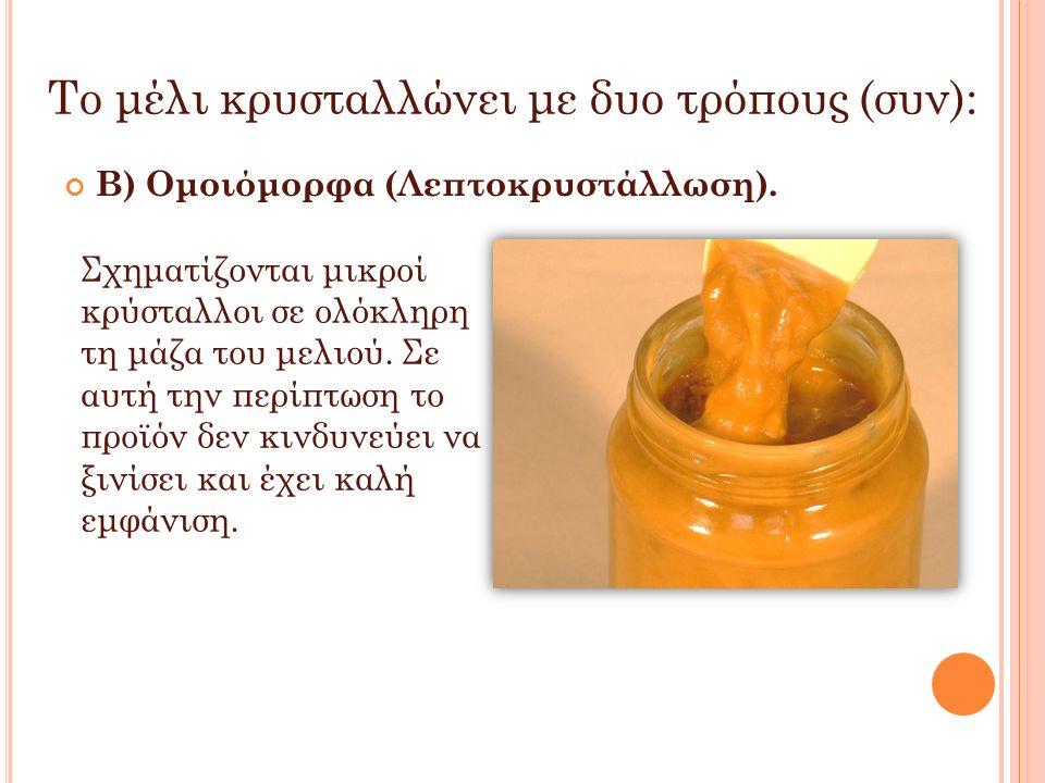 Το μέλι κρυσταλλώνει με δυο τρόπους (συν): Β) Ομοιόμορφα (Λεπτοκρυστάλλωση). Σχηματίζονται μικροί κρύσταλλοι σε ολόκληρη τη μάζα του μελιού. Σε αυτή τ