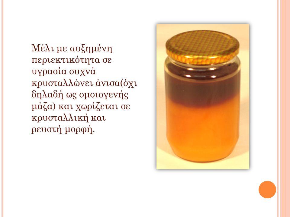 Μέλι με αυξημένη περιεκτικότητα σε υγρασία συχνά κρυσταλλώνει άνισα(όχι δηλαδή ως ομοιογενής μάζα) και χωρίζεται σε κρυσταλλική και ρευστή μορφή.