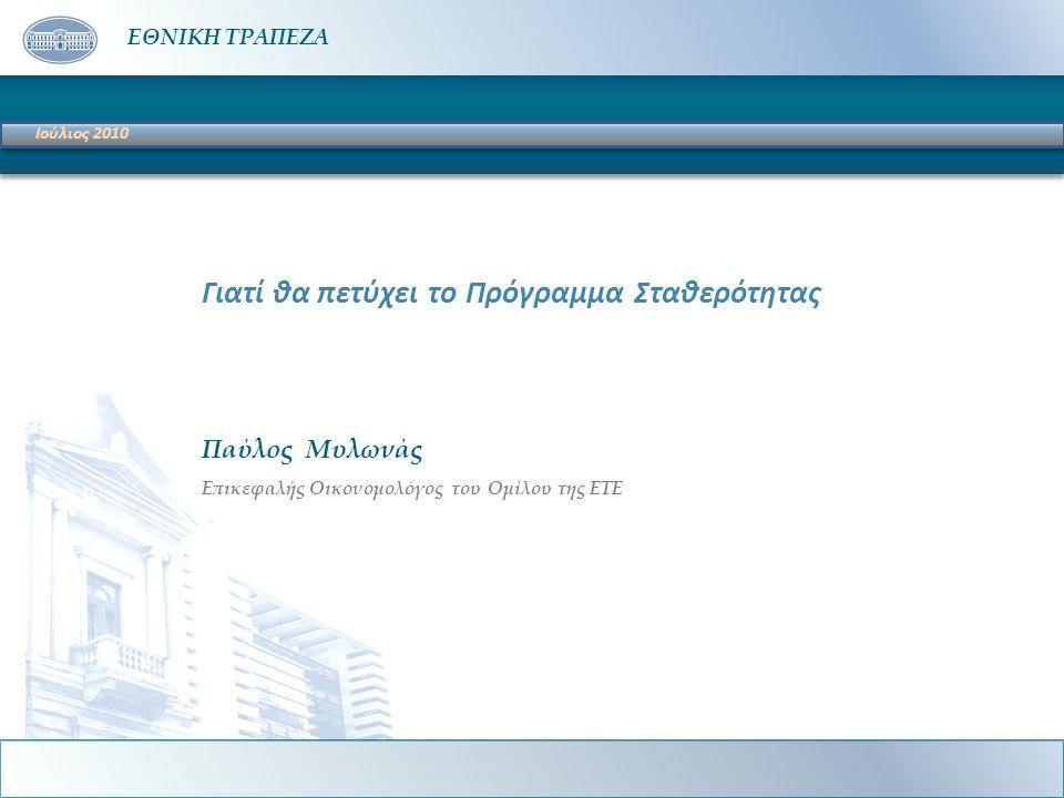 Δημοσιονομική Εξυγίανση, Προοπτικές και Προκλήσεις για την Ελληνική Οικονομία Ε ΘΝΙΚΗ Τ ΡΑΠΕΖΑ Γιατί θα πετύχει το Πρόγραμμα Σταθερότητας Παύλος Μυλων