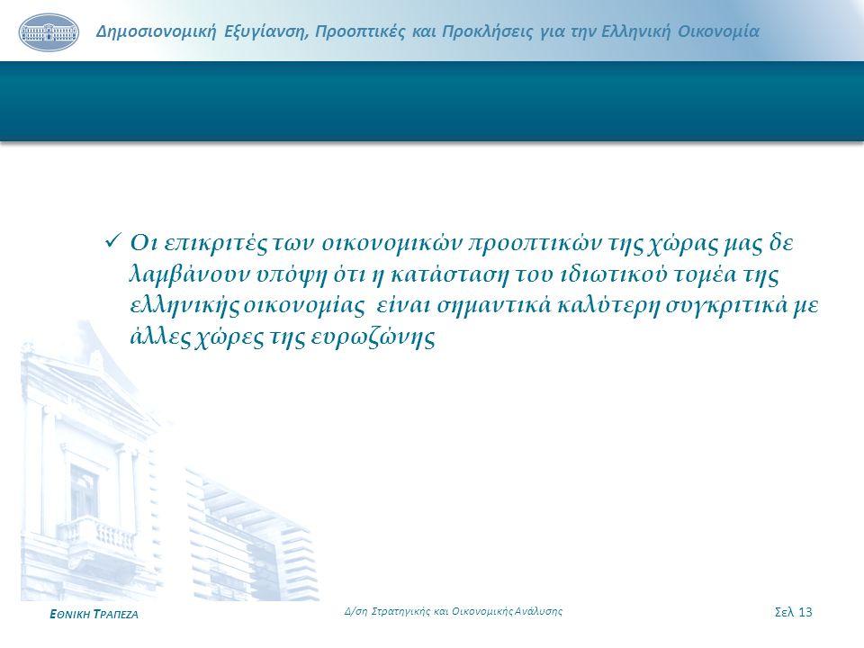 Δημοσιονομική Εξυγίανση, Προοπτικές και Προκλήσεις για την Ελληνική Οικονομία Ε ΘΝΙΚΗ Τ ΡΑΠΕΖΑ Σελ 13 Δ/ση Στρατηγικής και Οικονομικής Ανάλυσης Οι επι