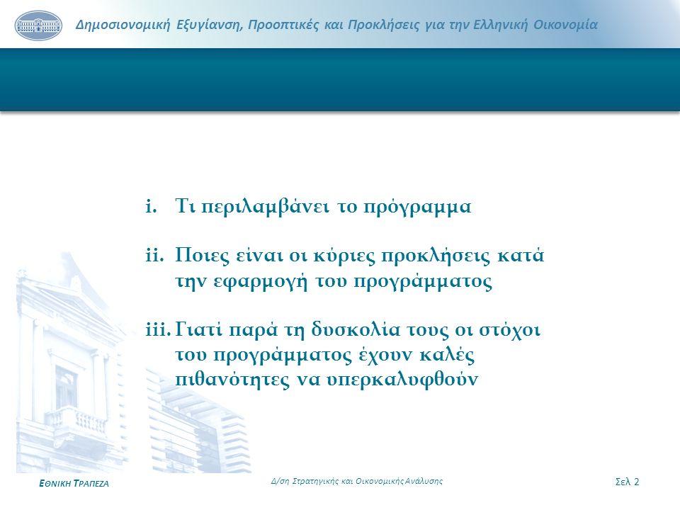 Δημοσιονομική Εξυγίανση, Προοπτικές και Προκλήσεις για την Ελληνική Οικονομία Ε ΘΝΙΚΗ Τ ΡΑΠΕΖΑ Σελ 2 Δ/ση Στρατηγικής και Οικονομικής Ανάλυσης i.Τι πε