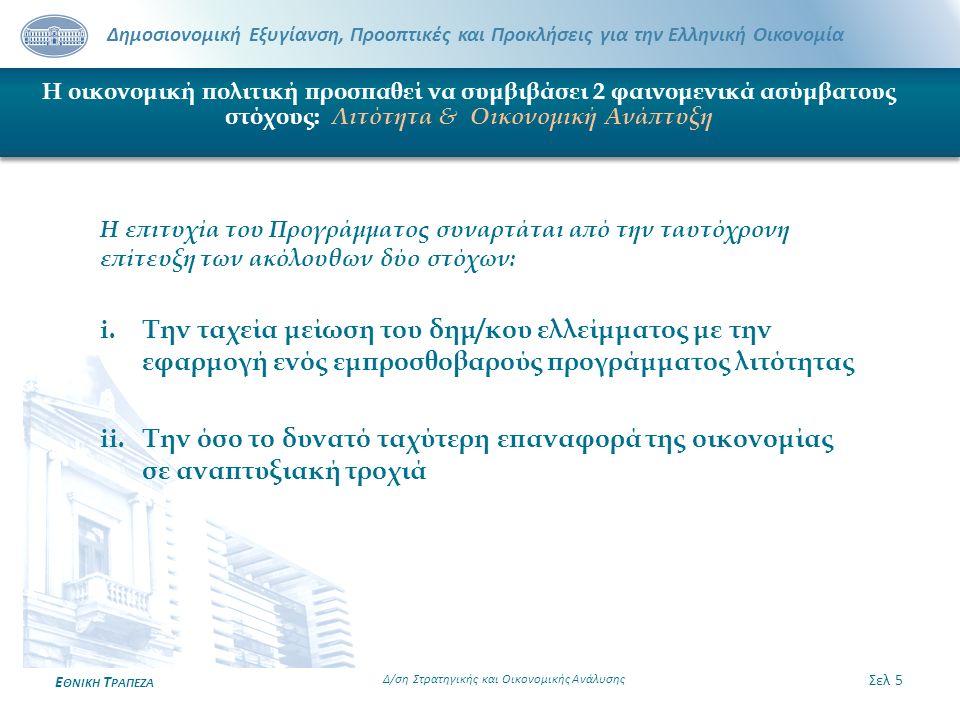 Δημοσιονομική Εξυγίανση, Προοπτικές και Προκλήσεις για την Ελληνική Οικονομία Ε ΘΝΙΚΗ Τ ΡΑΠΕΖΑ Η οικονομική πολιτική προσπαθεί να συμβιβάσει 2 φαινομε
