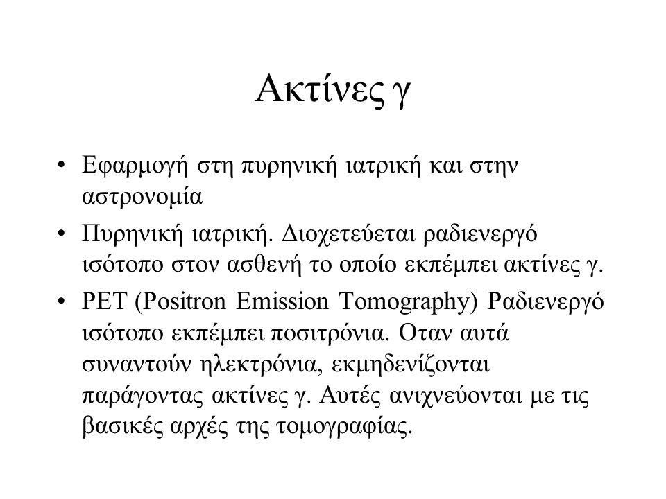Ακτίνες γ Εφαρμογή στη πυρηνική ιατρική και στην αστρονομία Πυρηνική ιατρική.
