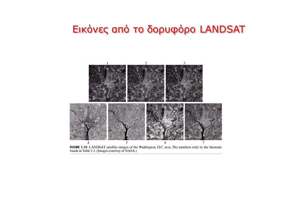 Εικόνες από το δορυφόρο LANDSAT