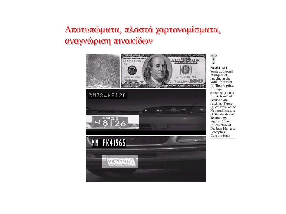 Αποτυπώματα, πλαστά χαρτονομίσματα, αναγνώριση πινακίδων Αποτυπώματα, πλαστά χαρτονομίσματα, αναγνώριση πινακίδων