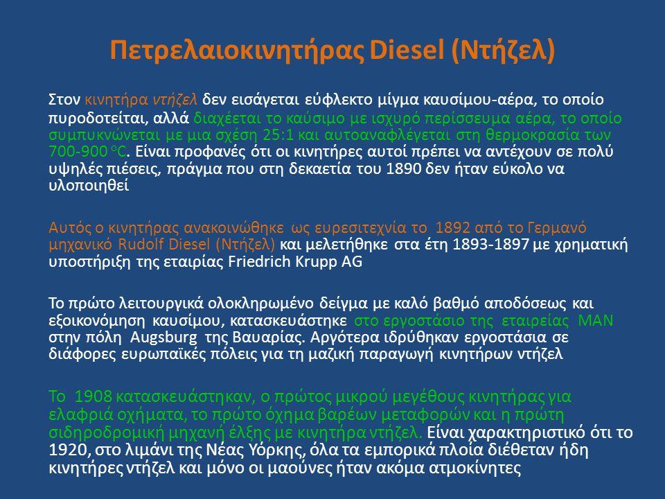 Πετρελαιοκινητήρας Diesel (Ντήζελ) Στον κινητήρα ντήζελ δεν εισάγεται εύφλεκτο μίγμα καυσίμου-αέρα, το οποίο πυροδοτείται, αλλά διαχέεται το καύσιμο μ