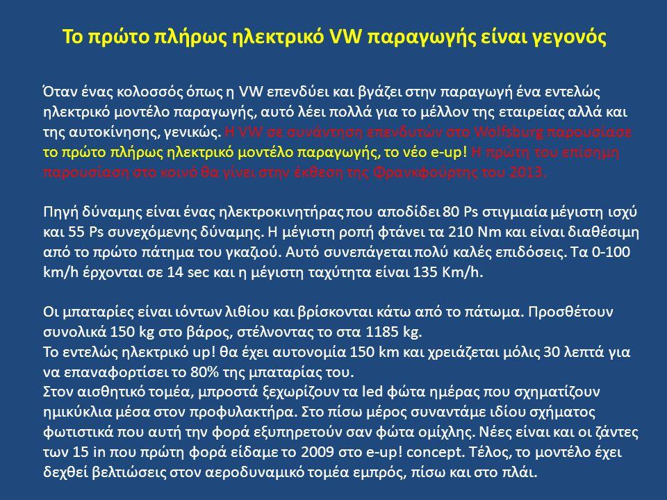 Το πρώτο πλήρως ηλεκτρικό VW παραγωγής είναι γεγονός Όταν ένας κολοσσός όπως η VW επενδύει και βγάζει στην παραγωγή ένα εντελώς ηλεκτρικό μοντέλο παρα
