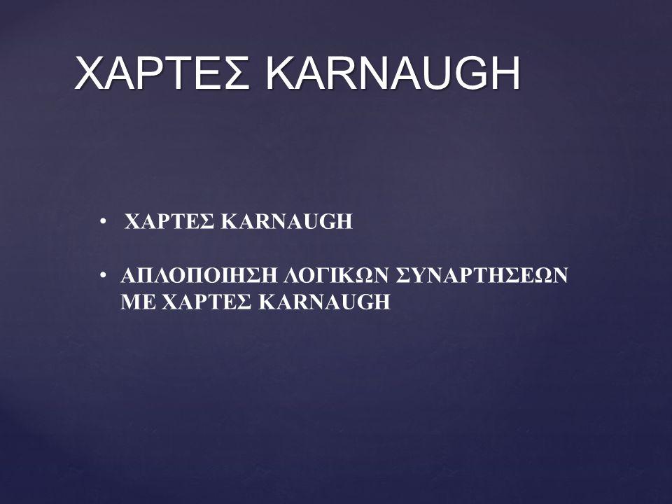 ΧΑΡΤΕΣ KARNAUGH ΑΠΛΟΠΟΙΗΣΗ ΛΟΓΙΚΩΝ ΣΥΝΑΡΤΗΣΕΩΝ ME ΧΑΡΤΕΣ KARNAUGH