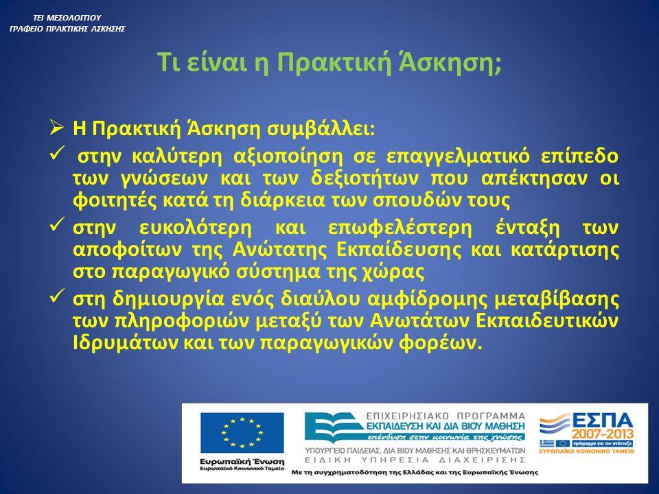 ΦΟΙΤΗΤΕΣ Τήρηση κανονισμών εργασίας και ασφάλειας της επιχείρησης.