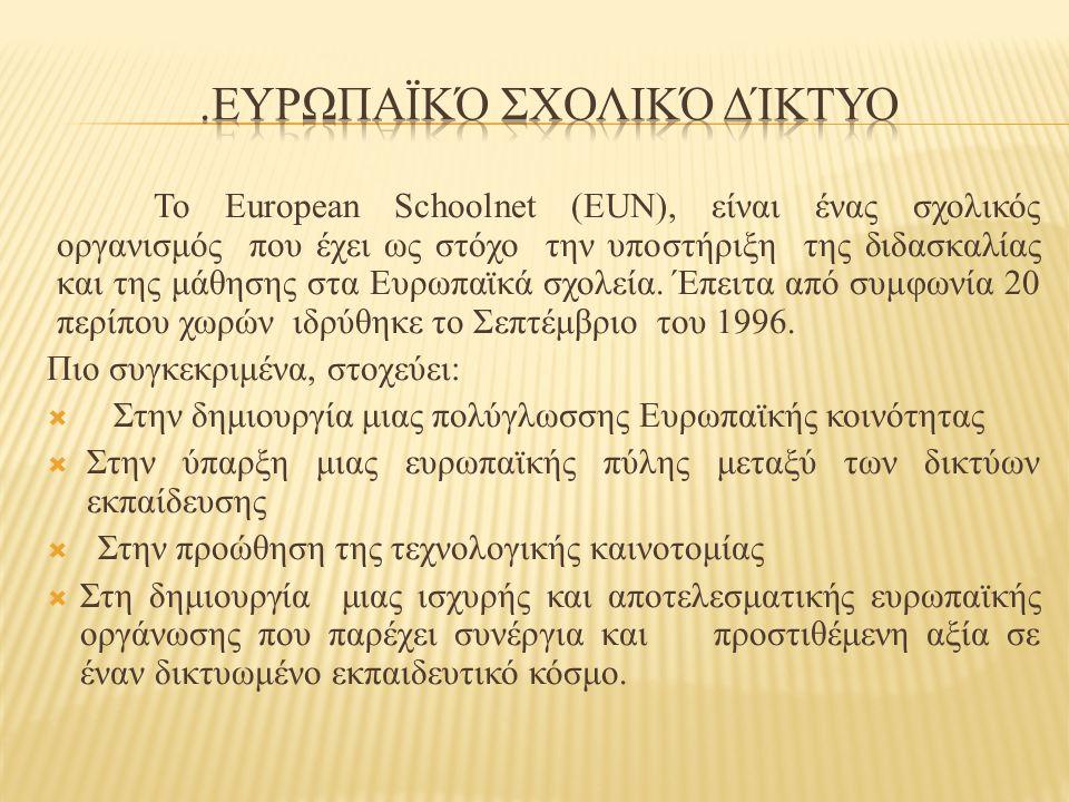 Το European Schoolnet (EUN), είναι ένας σχολικός οργανισμός που έχει ως στόχο την υποστήριξη της διδασκαλίας και της μάθησης στα Ευρωπαϊκά σχολεία. Έπ