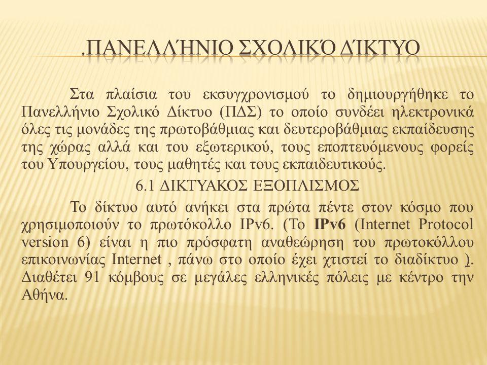 Στα πλαίσια του εκσυγχρονισμού το δημιουργήθηκε το Πανελλήνιο Σχολικό Δίκτυο (ΠΔΣ) το οποίο συνδέει ηλεκτρονικά όλες τις μονάδες της πρωτοβάθμιας και δευτεροβάθμιας εκπαίδευσης της χώρας αλλά και του εξωτερικού, τους εποπτευόμενους φορείς του Υπουργείου, τους μαθητές και τους εκπαιδευτικούς.