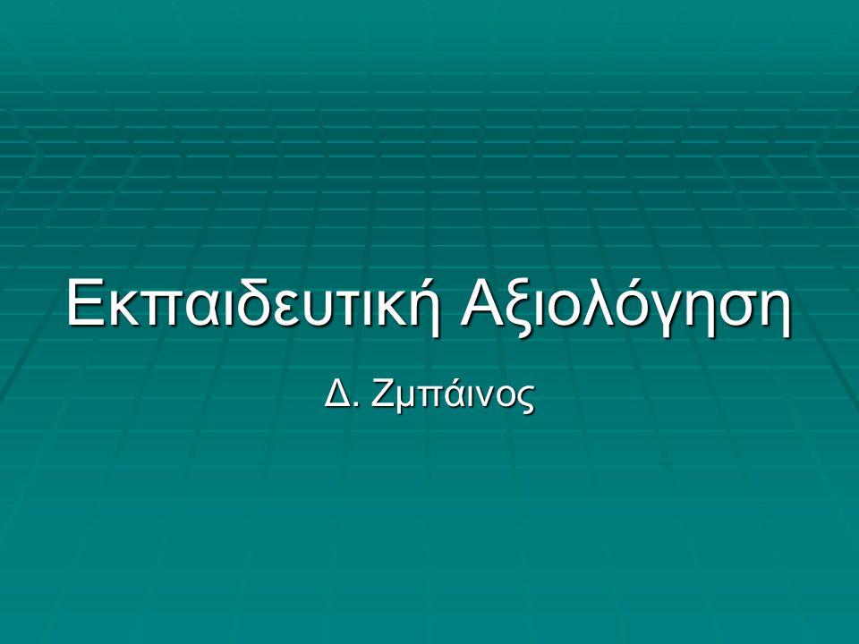 Εκπαιδευτική Αξιολόγηση Δ. Ζμπάινος