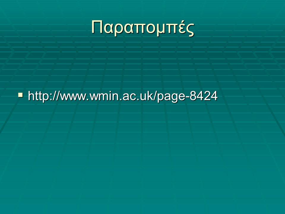 Παραπομπές  http://www.wmin.ac.uk/page-8424