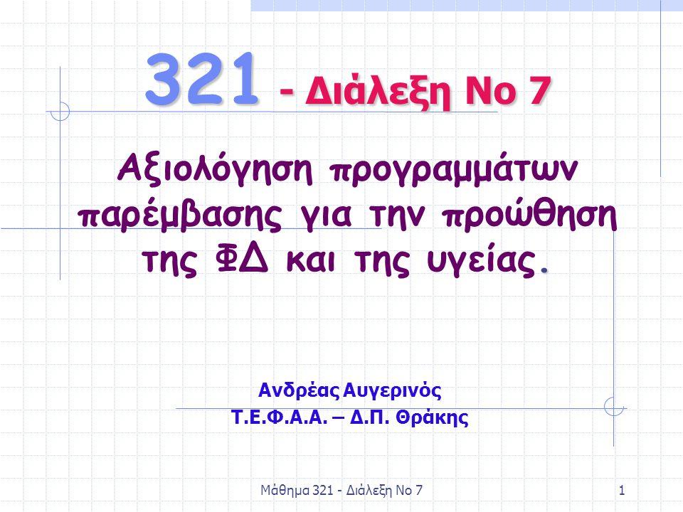 Μάθημα 321 - Διάλεξη Νο 722 Σκοποί της αξιολόγησης του προγράμματος 1.Να εξετάσει σε ποιο βαθμό επιτεύχθηκαν οι στόχοι του προγράμματος 2.Να καταγράψει δυνατά σημεία και αδυναμίες του προγράμματος ή των συνθετικών του 3.Να καταγράψει 'κριτήρια απόδοσης', να διασφαλίσει 'κριτήρια ποιότητας' και μηχανισμό ελέγχου.