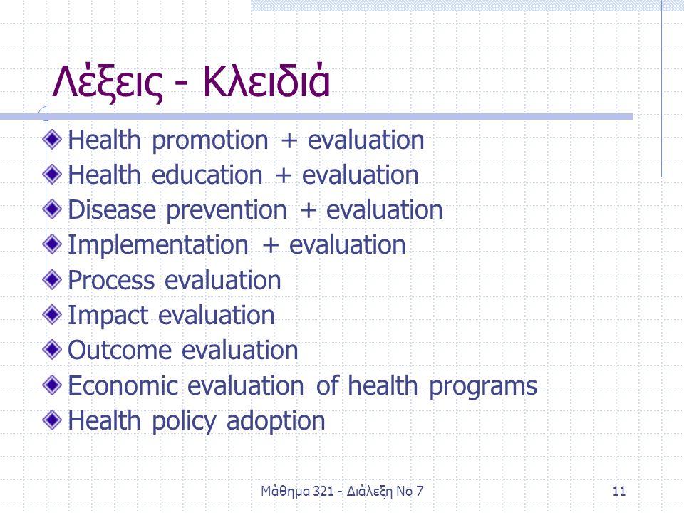 Μάθημα 321 - Διάλεξη Νο 711 Λέξεις - Κλειδιά Health promotion + evaluation Health education + evaluation Disease prevention + evaluation Implementatio