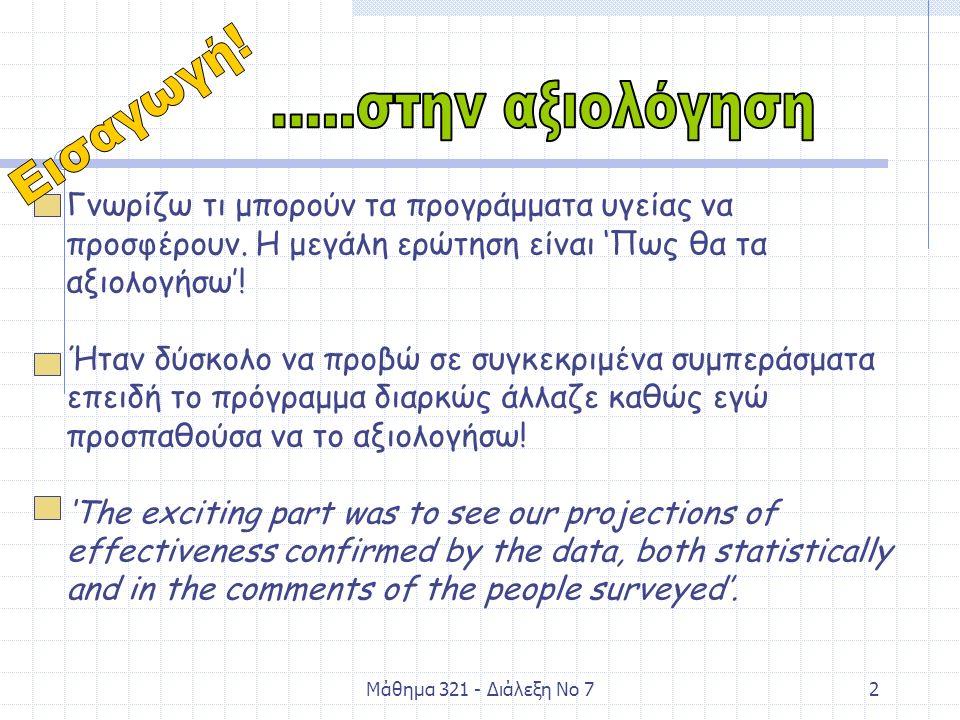 Μάθημα 321 - Διάλεξη Νο 733 Purpose The purpose of this poster is to show the frame and the key-considerations of the intervention process.