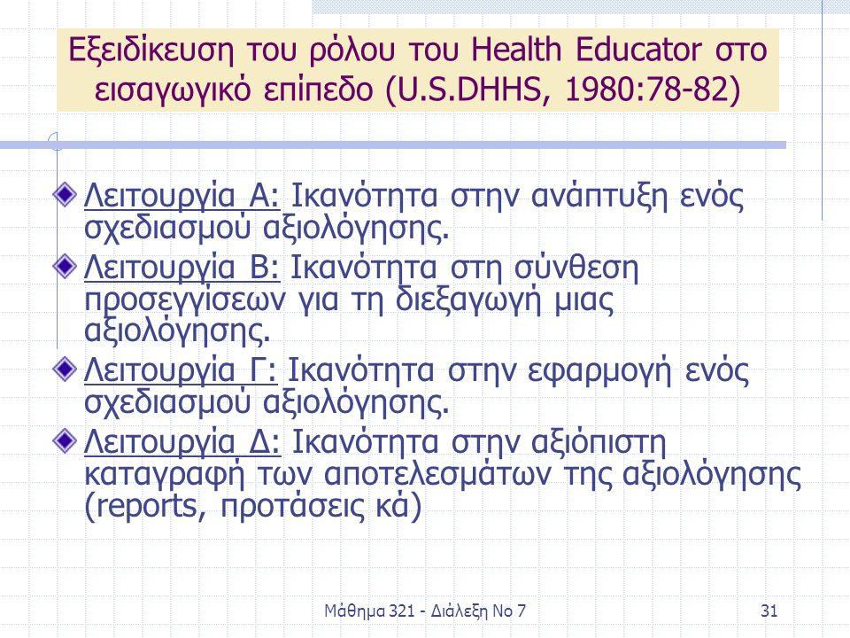 Μάθημα 321 - Διάλεξη Νο 731 Εξειδίκευση του ρόλου του Health Educator στο εισαγωγικό επίπεδο (U.S.DHHS, 1980:78-82) Λειτουργία Α: Ικανότητα στην ανάπτυξη ενός σχεδιασμού αξιολόγησης.