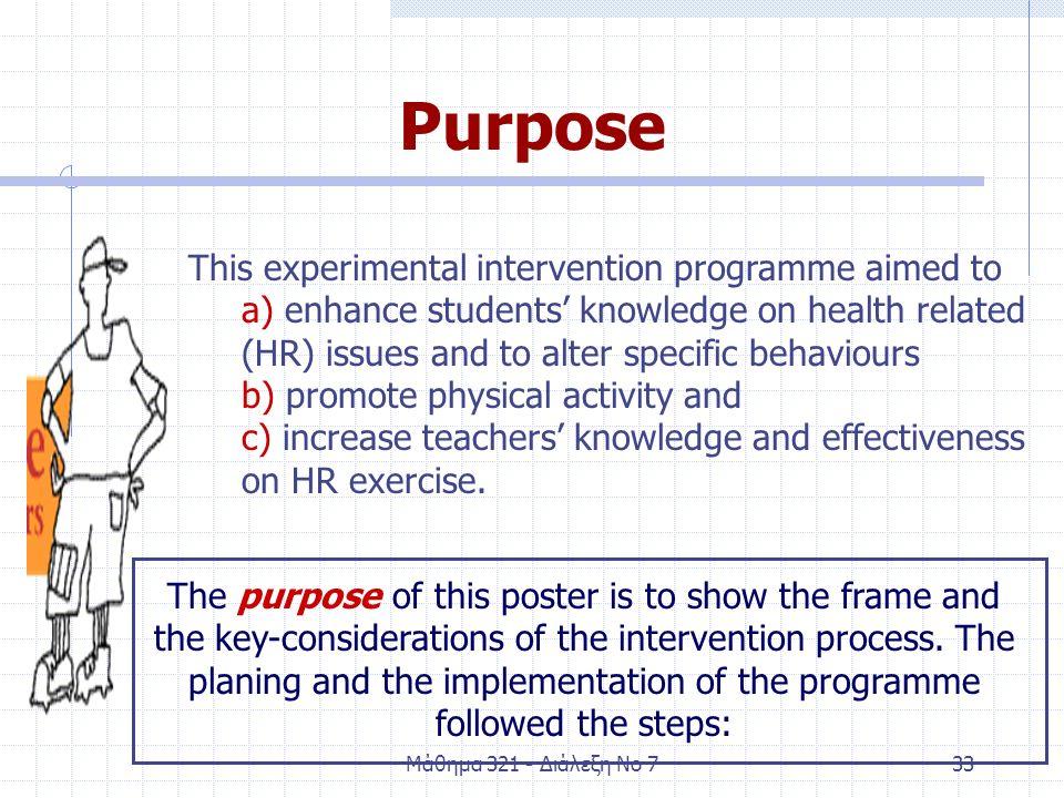 Μάθημα 321 - Διάλεξη Νο 733 Purpose The purpose of this poster is to show the frame and the key-considerations of the intervention process. The planin
