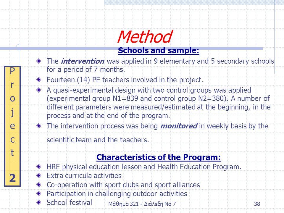 Μάθημα 321 - Διάλεξη Νο 738 Method Schools and sample: The intervention was applied in 9 elementary and 5 secondary schools for a period of 7 months.