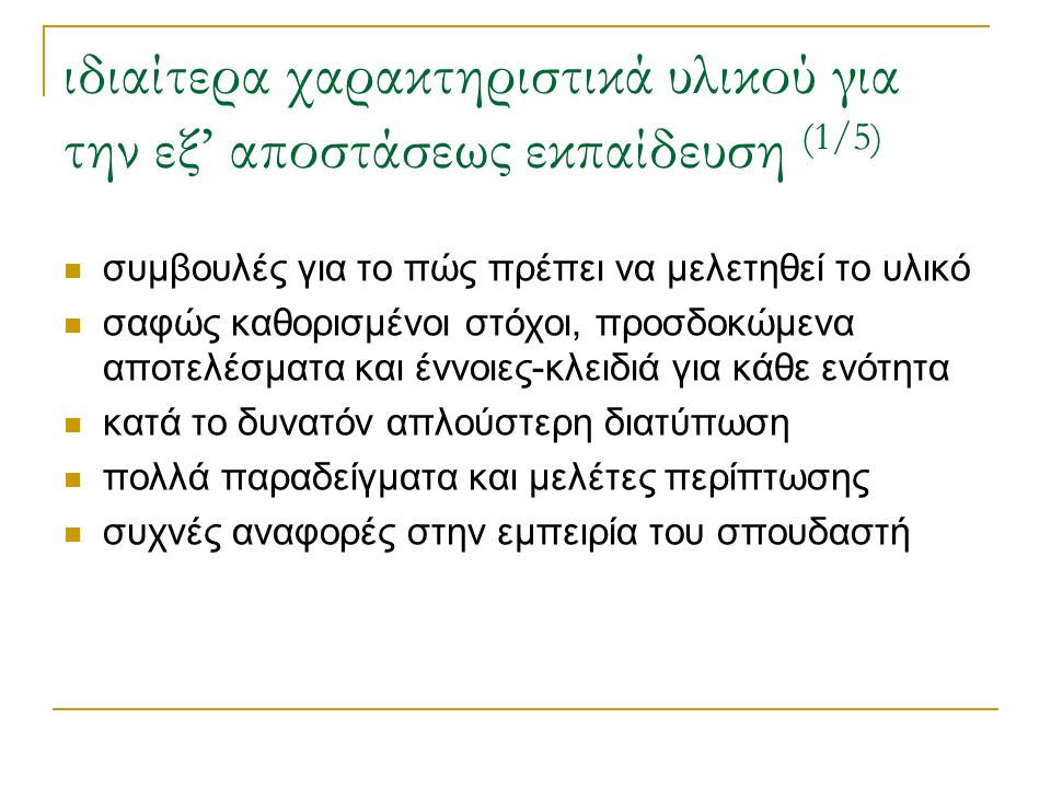 ΕΙΔΗ ΑΞΙΟΛΟΓΗΣΗΣ (χρόνος αξιολόγησης) ΑΡΧΙΚΗ ΤΕΛΙΚΗ ΜΕΤΑ-ΠΑΡΑΚΟΛΟΥΘΗΣΗ ΜΕΤΑ-ΠΑΡΑΚΟΛΟΥΘΗΣΗ ΔΙΑΜΟΡΦΩΤΙΚΗ ΔΙΑΜΟΡΦΩΤΙΚΗ