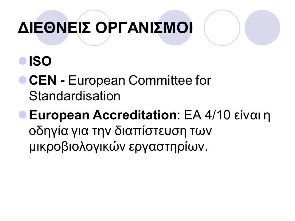 ΔΙΕΘΝΕΙΣ ΟΡΓΑΝΙΣΜΟΙ ISO CEN - European Committee for Standardisation European Accreditation: EA 4/10 είναι η οδηγία για την διαπίστευση των μικροβιολογικών εργαστηρίων.