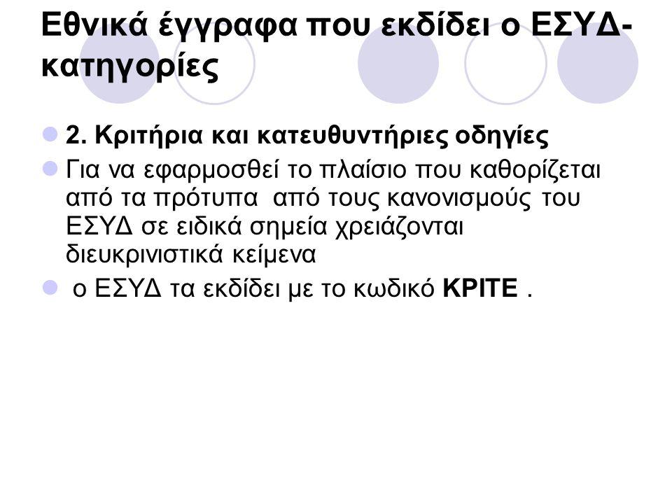 Εθνικά έγγραφα που εκδίδει ο ΕΣΥΔ- κατηγορίες 2.