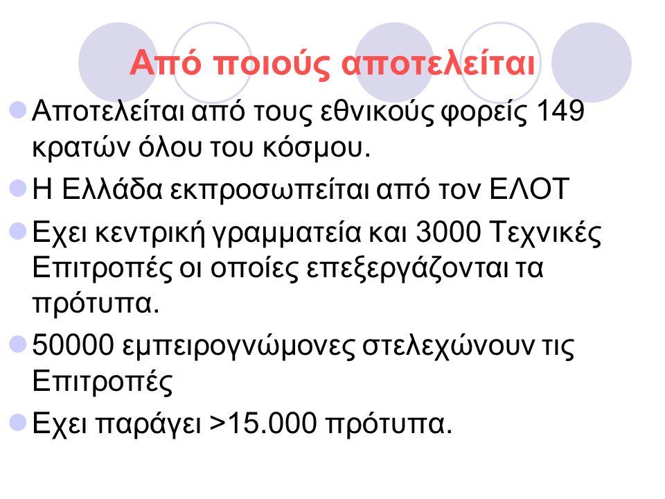 Από ποιούς αποτελείται Αποτελείται από τους εθνικούς φορείς 149 κρατών όλου του κόσμου. Η Ελλάδα εκπροσωπείται από τον ΕΛΟΤ Εχει κεντρική γραμματεία κ