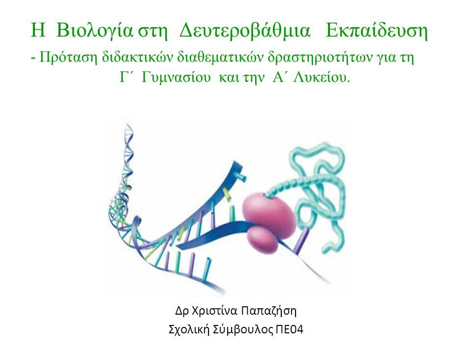 Η Βιολογία στη Δευτεροβάθμια Εκπαίδευση - Πρόταση διδακτικών διαθεματικών δραστηριοτήτων για τη Γ΄ Γυμνασίου και την Α΄ Λυκείου. Δρ Χριστίνα Παπαζήση