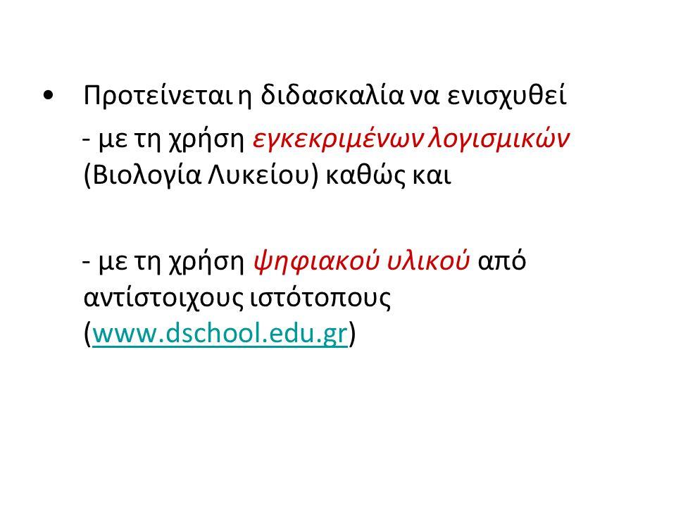 Προτείνεται η διδασκαλία να ενισχυθεί - με τη χρήση εγκεκριμένων λογισμικών (Βιολογία Λυκείου) καθώς και - με τη χρήση ψηφιακού υλικού από αντίστοιχους ιστότοπους (www.dschool.edu.gr)www.dschool.edu.gr