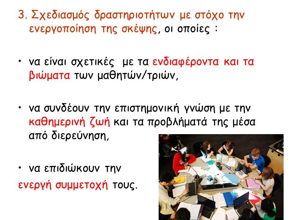 3. Σχεδιασμός δραστηριοτήτων με στόχο την ενεργοποίηση της σκέψης, οι οποίες : να είναι σχετικές με τα ενδιαφέροντα και τα βιώματα των μαθητών/τριών,