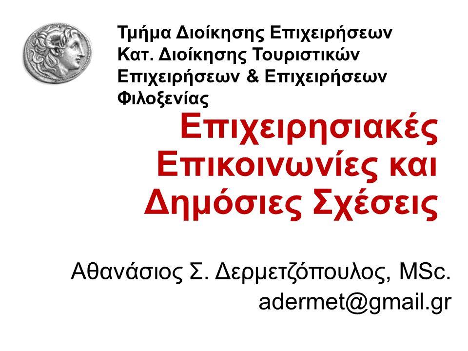 Επιχειρησιακές Επικοινωνίες και Δημόσιες Σχέσεις Αθανάσιος Σ.
