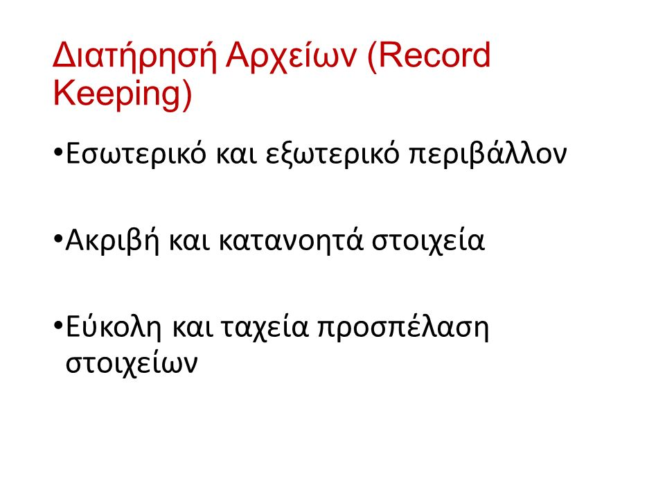 Διατήρησή Αρχείων (Record Keeping) Εσωτερικό και εξωτερικό περιβάλλον Ακριβή και κατανοητά στοιχεία Εύκολη και ταχεία προσπέλαση στοιχείων