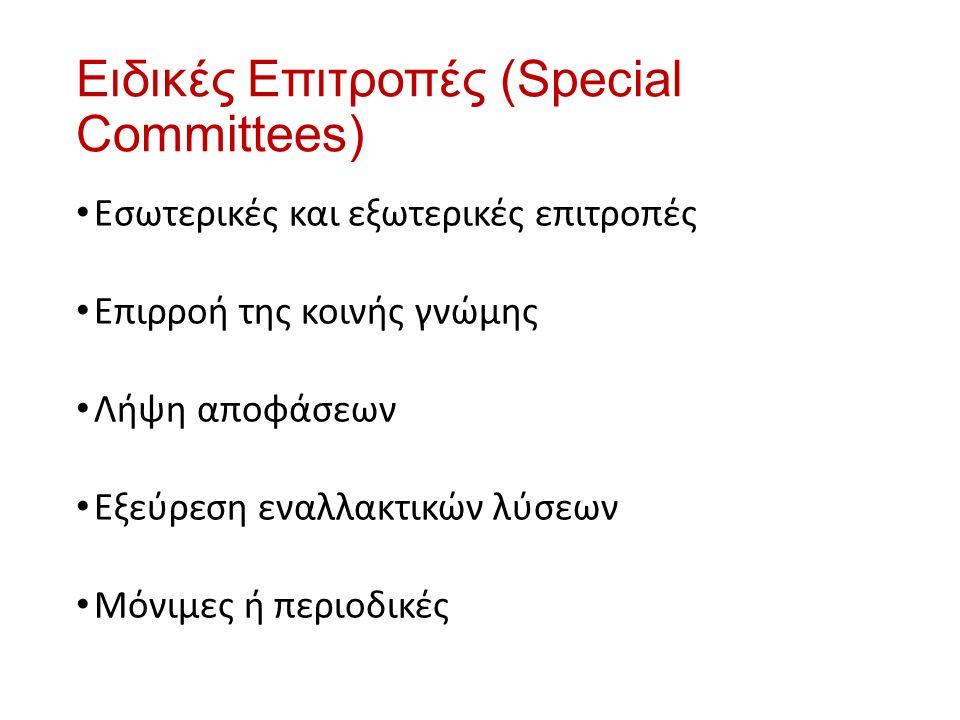 Ειδικές Επιτροπές (Special Committees) Εσωτερικές και εξωτερικές επιτροπές Επιρροή της κοινής γνώμης Λήψη αποφάσεων Εξεύρεση εναλλακτικών λύσεων Μόνιμες ή περιοδικές