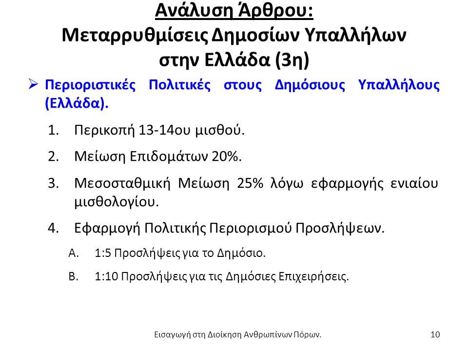 Ανάλυση Άρθρου: Μεταρρυθμίσεις Δημοσίων Υπαλλήλων στην Ελλάδα (3η)  Περιοριστικές Πολιτικές στους Δημόσιους Υπαλλήλους (Ελλάδα).