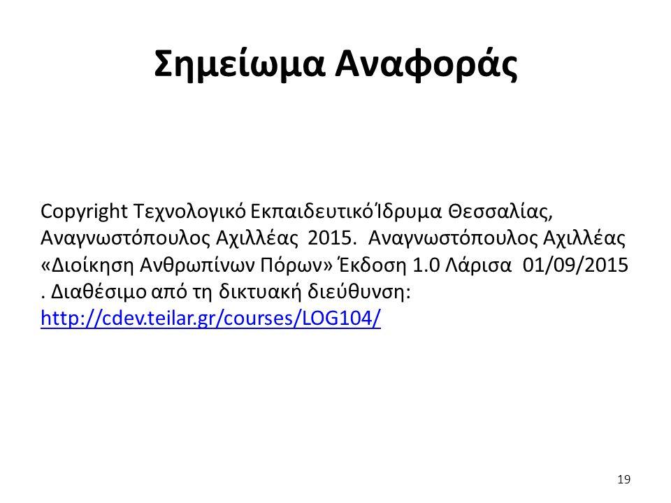 Σημείωμα Αναφοράς Copyright Τεχνολογικό Εκπαιδευτικό Ίδρυμα Θεσσαλίας, Αναγνωστόπουλος Αχιλλέας 2015.
