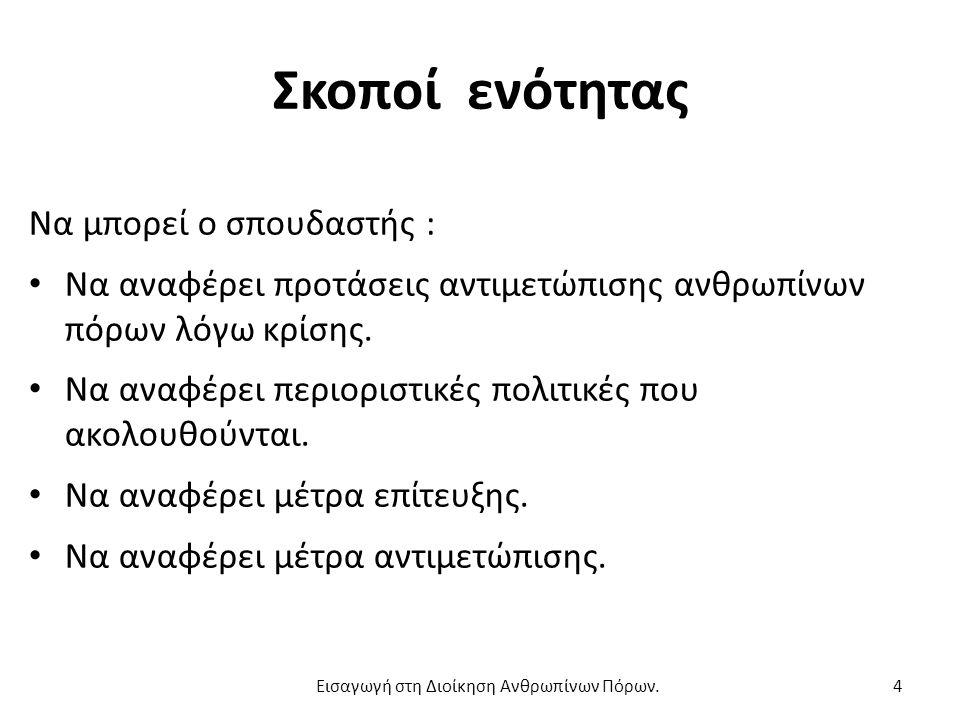 Βιβλιογραφία Διοίκηση Ανθρωπίνων Πόρων (2002), Κ.Τερζίδης, Κ.