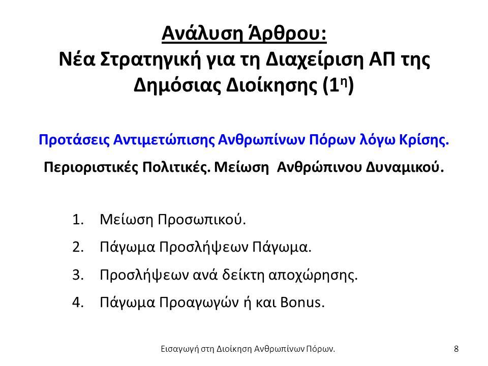 Ανάλυση Άρθρου: Νέα Στρατηγική για τη Διαχείριση ΑΠ της Δημόσιας Διοίκησης (1 η ) Προτάσεις Αντιμετώπισης Ανθρωπίνων Πόρων λόγω Κρίσης.