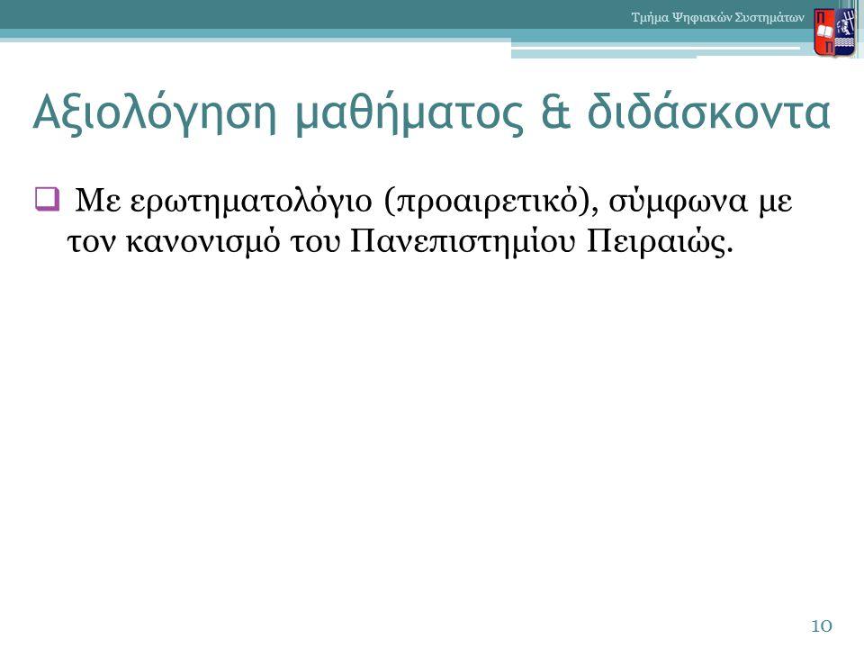 Αξιολόγηση μαθήματος & διδάσκοντα  Με ερωτηματολόγιο (προαιρετικό), σύμφωνα με τον κανονισμό του Πανεπιστημίου Πειραιώς.