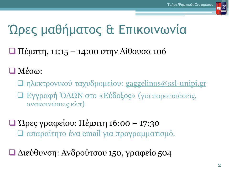 Ώρες μαθήματος & Επικοινωνία  Πέμπτη, 11:15 – 14:00 στην Αίθουσα 106  Μέσω:  ηλεκτρονικού ταχυδρομείου: gaggelinos@ssl-unipi.grgaggelinos@ssl-unipi.gr  Εγγραφή ΌΛΩΝ στο «Εύδοξος» ( για παρουσιάσεις, ανακοινώσεις κλπ )  Ώρες γραφείου: Πέμπτη 16:00 – 17:30  απαραίτητο ένα email για προγραμματισμό.