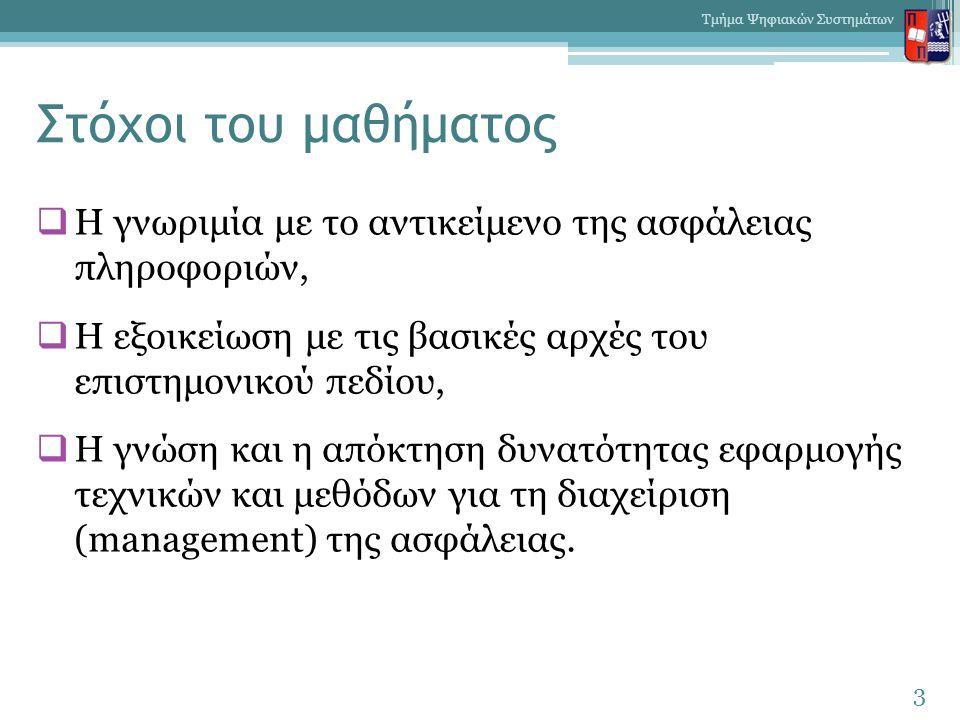 3 η Ενότητα: Πολιτικές Ασφάλειας  Παρουσίαση του οργανωσιακού πλαισίου σχετικά με την ασφάλεια πληροφοριών.