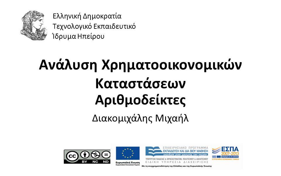1 Ανάλυση Χρηματοοικονομικών Καταστάσεων Αριθμοδείκτες Διακομιχάλης Μιχαήλ Ελληνική Δημοκρατία Τεχνολογικό Εκπαιδευτικό Ίδρυμα Ηπείρου