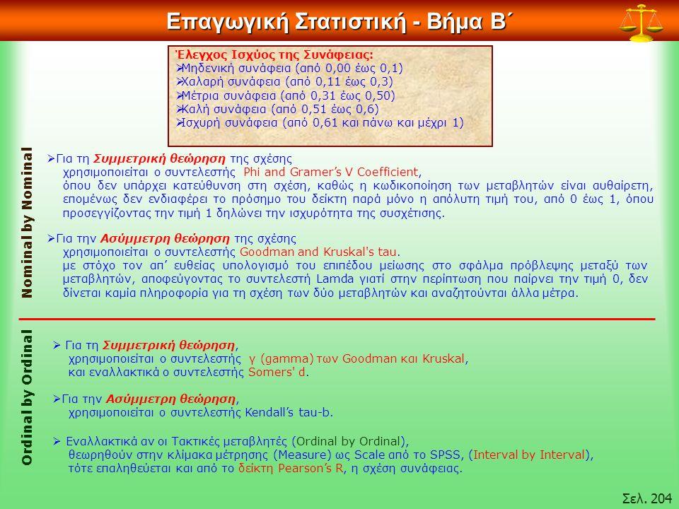 Επαγωγική Στατιστική - Βήμα Β΄ Σελ.