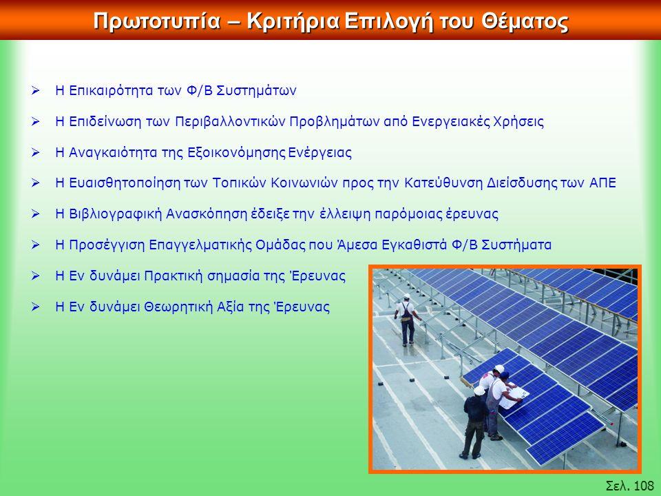  Η Επικαιρότητα των Φ/Β Συστημάτων  Η Επιδείνωση των Περιβαλλοντικών Προβλημάτων από Ενεργειακές Χρήσεις  Η Αναγκαιότητα της Εξοικονόμησης Ενέργειας  Η Ευαισθητοποίηση των Τοπικών Κοινωνιών προς την Κατεύθυνση Διείσδυσης των ΑΠΕ  Η Βιβλιογραφική Ανασκόπηση έδειξε την έλλειψη παρόμοιας έρευνας  Η Προσέγγιση Επαγγελματικής Ομάδας που Άμεσα Εγκαθιστά Φ/Β Συστήματα  Η Εν δυνάμει Πρακτική σημασία της Έρευνας  Η Εν δυνάμει Θεωρητική Αξία της Έρευνας Πρωτοτυπία – Κριτήρια Επιλογή του Θέματος Σελ.