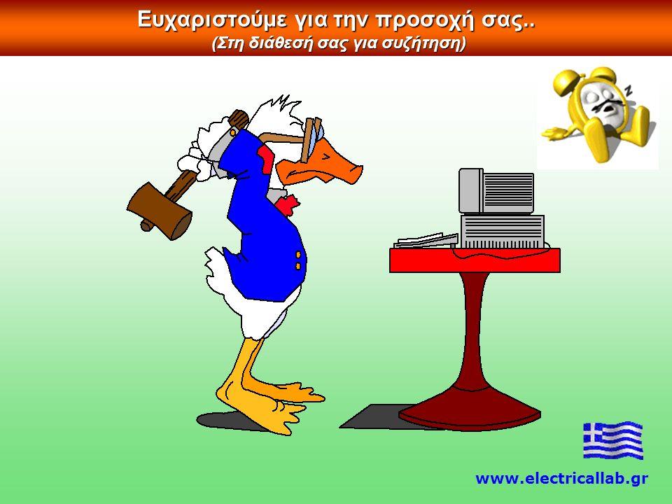 Ευχαριστούμε για την προσοχή σας.. (Στη διάθεσή σας για συζήτηση) www.electricallab.gr
