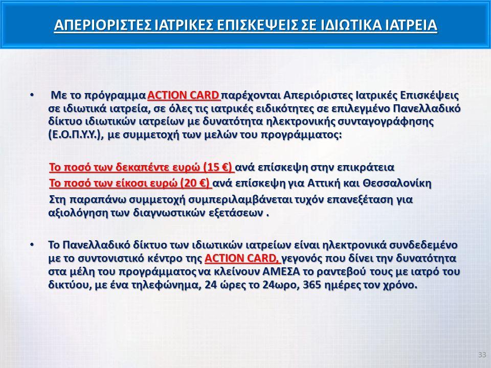 ΑΠΕΡΙΟΡΙΣΤΕΣ ΙΑΤΡΙΚΕΣ ΕΠΙΣΚΕΨΕΙΣ ΣΕ ΙΔΙΩΤΙΚΑ ΙΑΤΡΕΙΑ Με το πρόγραμμα ACTION CARD παρέχονται Απεριόριστες Ιατρικές Επισκέψεις σε ιδιωτικά ιατρεία, σε ό