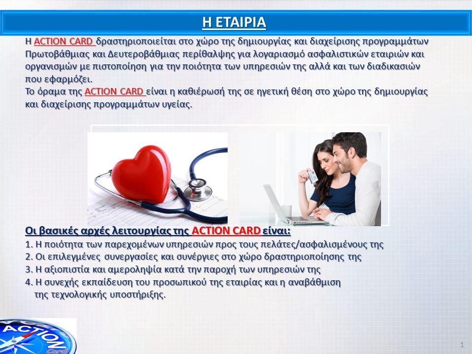 Η ACTION CARD δραστηριοποιείται στο χώρο της δημιουργίας και διαχείρισης προγραμμάτων Πρωτοβάθμιας και Δευτεροβάθμιας περίθαλψης για λογαριασμό ασφαλι